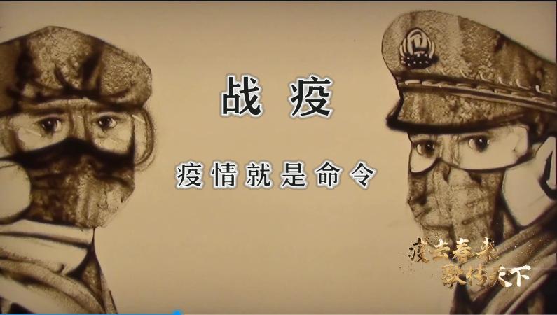 """全民战""""疫""""29"""