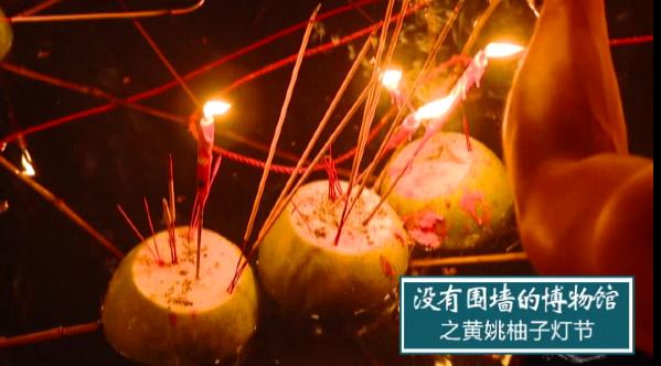 没有围墙的博物馆系列14之黄姚柚子灯节