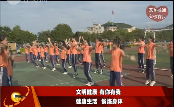 """桂林广播电视台《科教时空》栏目播出""""文明健康 有你有我""""公益广告《健康生活 锻炼身体》"""