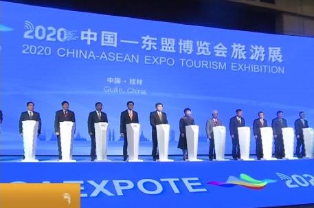 2020中国――东盟博览会旅游展今天开馆