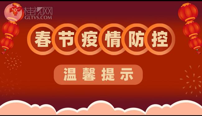 春节疫情防控温馨提示
