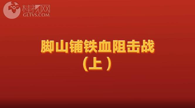 脚山铺铁血阻击战(上)