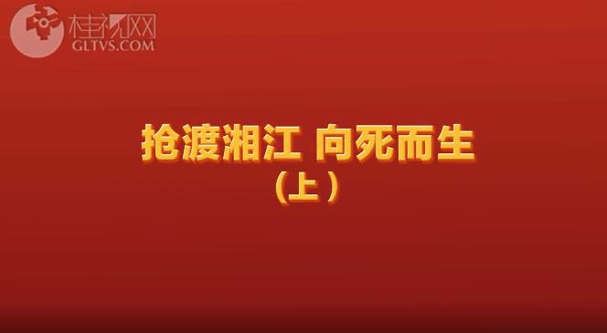抢渡湘江 向死而生(上)