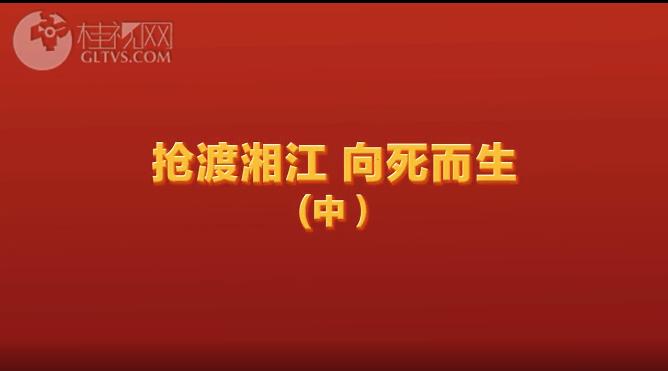 抢渡湘江 向死而生(中)