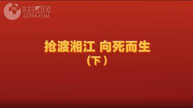 抢渡湘江 向死而生(下)