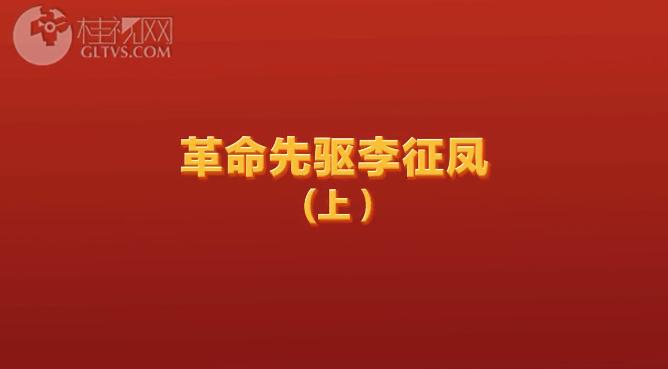 革命先驱李征凤(上)