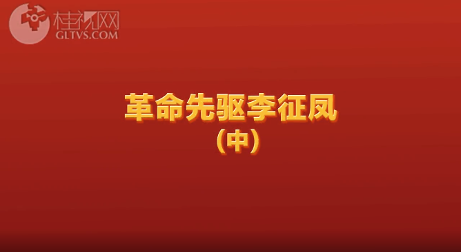革命先驱李征凤(中)