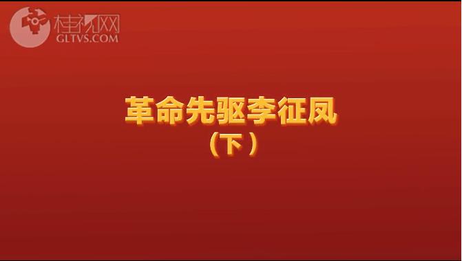 革命先驱李征凤(下)