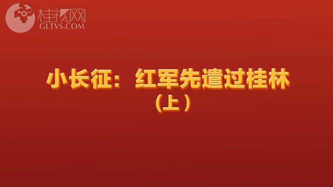 小长征:红军先遣过桂林(上)