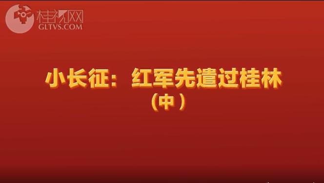 小长征:红军先遣过桂林(中)