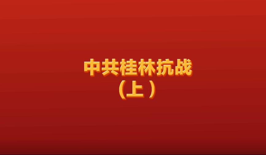 中共桂林抗战(上)