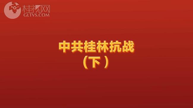 中共桂林抗战(下)
