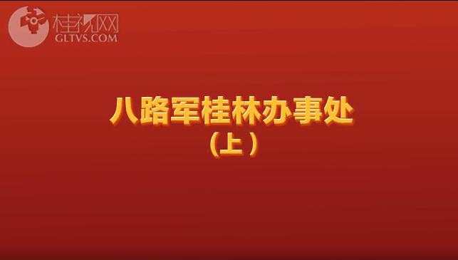 八路军办事处(上)