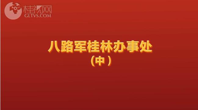 八路军办事处(中)