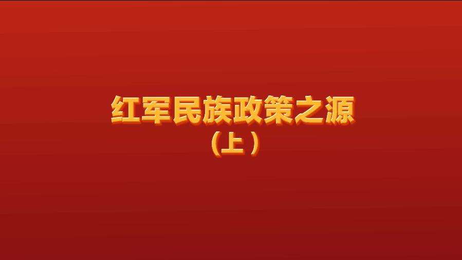 红军民族政策之源(上)