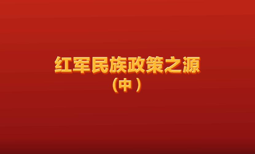 红军民族政策之源(中)
