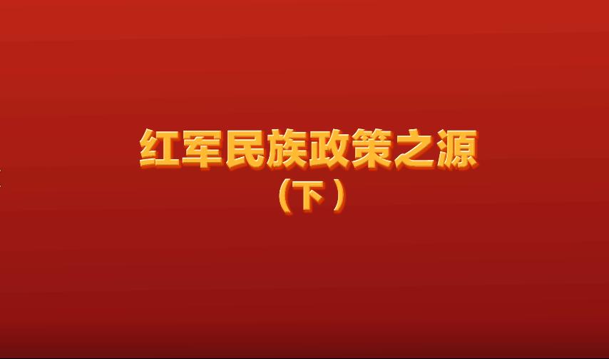 红军民族政策之源(下)