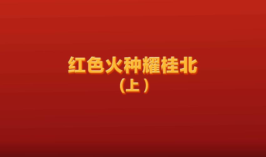 红色火种耀桂北(上)