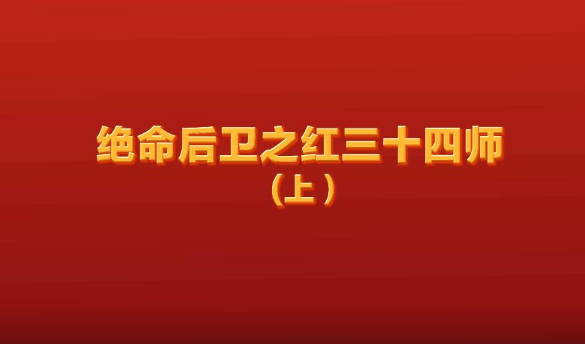 绝命后卫之红三十四师(上)