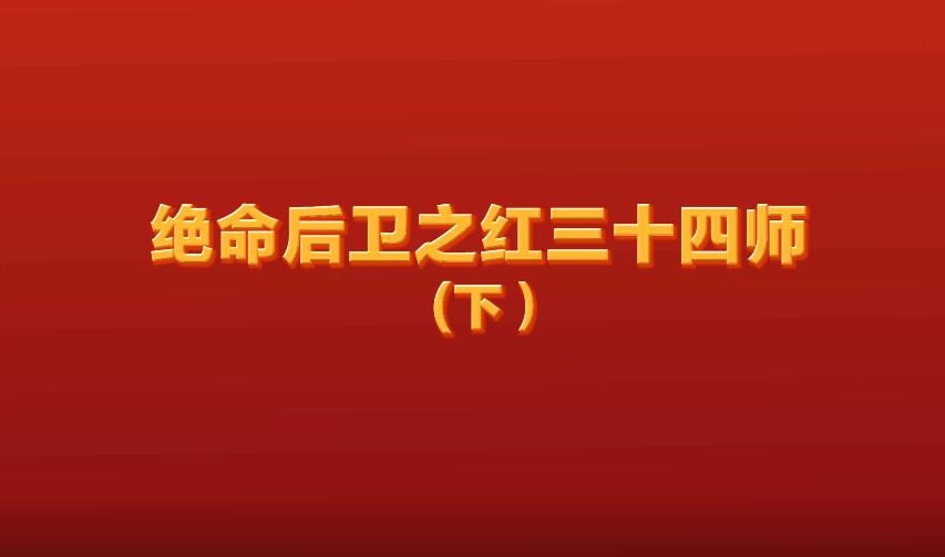 绝命后卫之红三十四师(下)