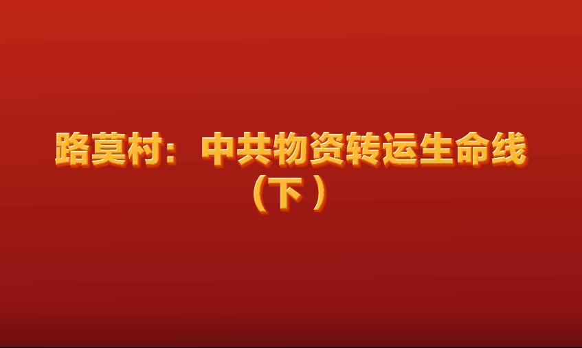 路莫村:物资转运生命线(下)