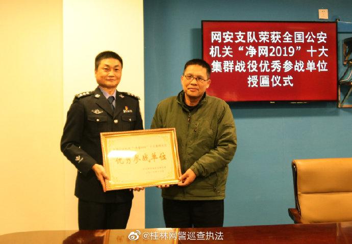 桂林市公安局网络安全保卫支队获得全国公安机关