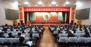 桂林市五届人大二次会议举行第二次全体会议