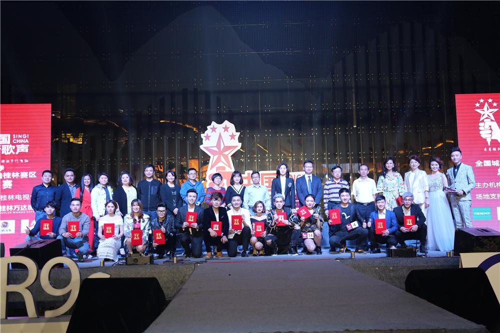 《中国新歌声》桂林赛区落下帷幕