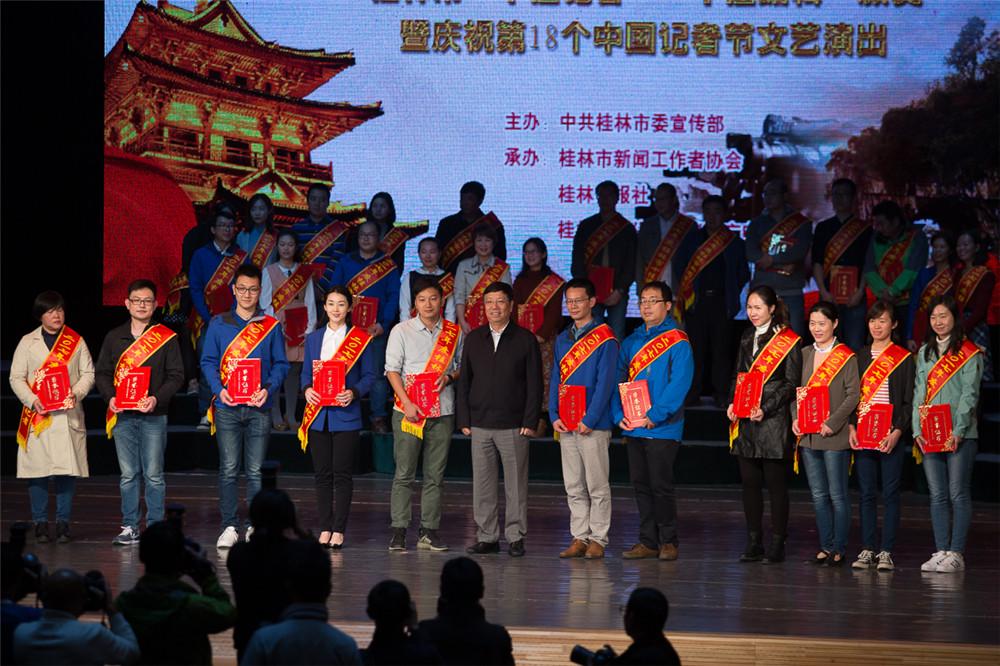 桂林市表彰优秀新闻工作者  赵乐秦与新闻工作者共庆记者节