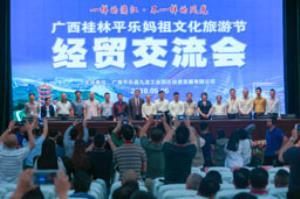 广西桂林平乐妈祖文化旅游节经贸交流会图集