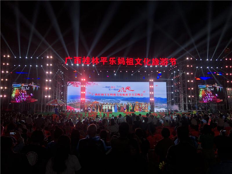 """""""一样的漓江 不一样的风光""""广西桂林平乐妈祖文化旅游节文艺晚会图集"""