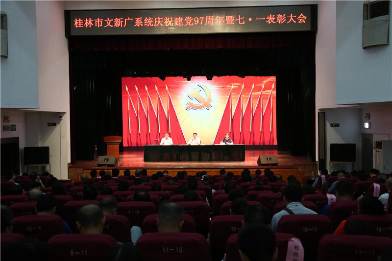 桂林市文新广系统举办庆祝建党97周年暨七・一表彰大会