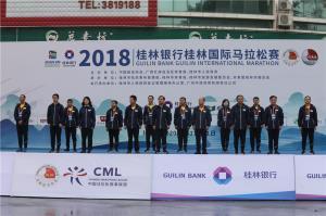 2018桂林银行桂林国际马拉松赛鸣枪起跑