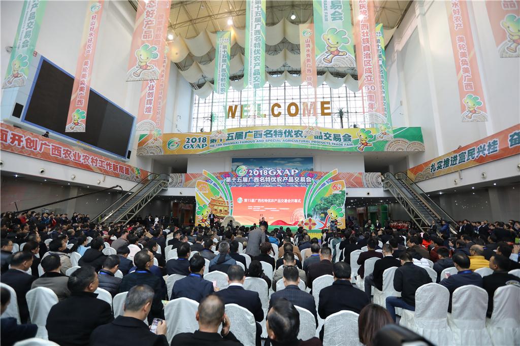 第十五届广西名特优农产品交易会在桂林开幕