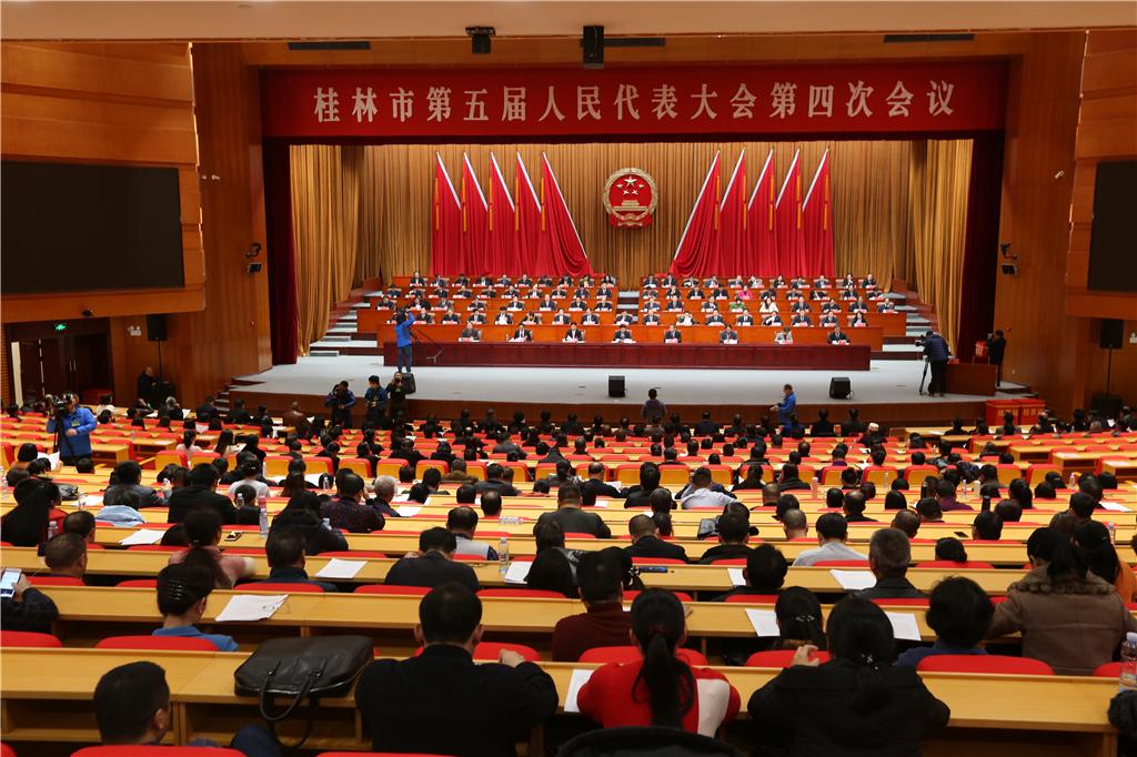 桂林市第五届人民代表大会第四次会议闭幕