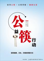 公筷公益�V告