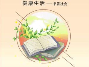 """""""文明健康 有你有我""""健康生活――书香社会"""