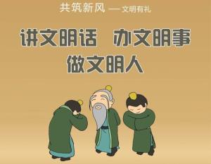 """""""文明健康 有你有我""""共筑新风――文明有礼"""