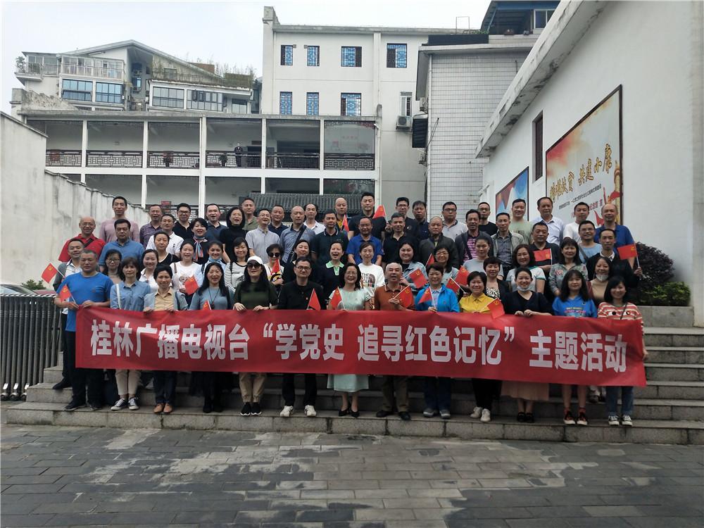 学党史 追寻红色记忆 ――桂林广播电视台党员参观八路军桂林办事处