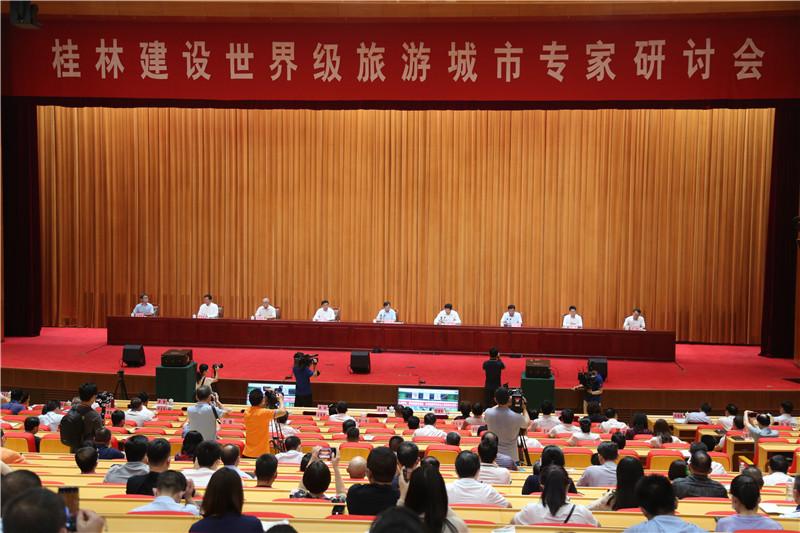 桂林建设世界级旅游城市专家研讨会