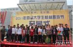 桂林山水职业学院旅游协会相关活动相片