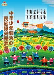 WF16015 中华少年和为心 民族振兴是梦想