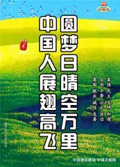 WF16030 圆梦日晴空万里 中国人展翅高飞