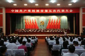 桂林市第五次党代会举行第二次全体会议