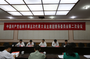 桂林市第五次党代会主席团常务委员会举行第二次会议