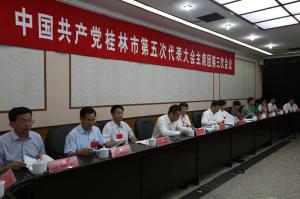 桂林市第五次党代会举行主席团第三次会议