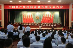 中国共产党桂林市第五次代表大会举行第三次全体会议