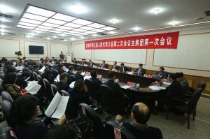 桂林市五届人大二次会议主席团举行第一次会议