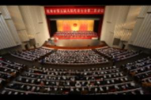 桂林市第五届人民代表大会第二次会议开幕