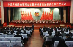 政协桂林市第五届委员会第二次会议闭幕